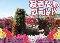 The cactus shisa of Okinawa World is every bit as fierce as its traditional brethren.