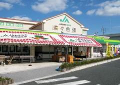 Nanairobatake Farmers Market is a part of Michi-no Eki Toyosaki.