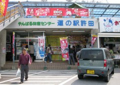 Kyoda Michi-no Eki has several &quot;parlors&quot; that sell snacks and sweets, not to mention lottery tickets that are considered specially lucky when bought here.
