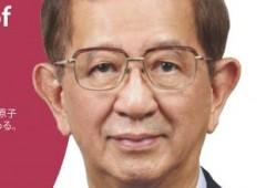 OIST Nobel Laureate Dr. Yuan Tseh Lee Lecture1