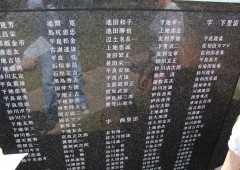 The Peace Memorial Wall in the Peace Memorial Park in Mabuni lists the names of all the people, Japanese and foreign alike, who perished during the Battle of Okinawa, with new names added annually  as they become known. (Photo Tim Chambers)