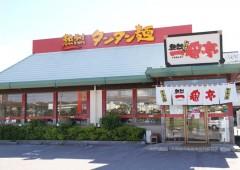 Ichibantei Mihama Branch