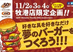 A&W Makiminato branch invites everyone to build their own dream hamburger today.