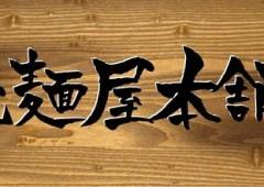 丸麺屋本舗ロゴB-2
