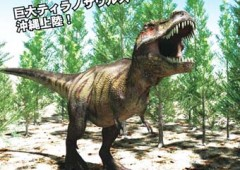 Tyrannosaurus Rex is among dinosaurs on display in Neopark in Nago.