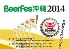 Helios Pub on Kokusai Street in Naha is the place for all craft beer lovers to sample suds from 25 breweries throughout the nation this weekend.