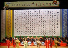The highlight of the Sanshin Day on Tuesday is the mass performance of sanshin players at the Ootori Hall of the Yomitan Culture Center.