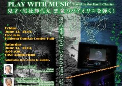 """Our Blue Planet"" play and music performance takes place Jun. 13 in Kadena Town and Jun. 14 in OIST auditorium."