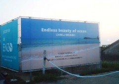 "Green and Bluewashing at its best: Advertising for the 2015 opening of the ENZO Pizza and Wine restaurant as they promote the ""Endless beauty of ocean"" appealing to keep the beach clean, while blocking the ocean and sunset view."
