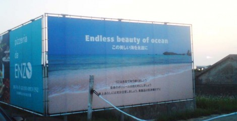 """Green and Bluewashing at its best: Advertising for the 2015 opening of the ENZO Pizza and Wine restaurant as they promote the """"Endless beauty of ocean"""" appealing to keep the beach clean, while blocking the ocean and sunset view."""