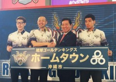 Golden Kings Genera Manager Tatsuro Kimura shakes hands with Okinawa City Mayor Sachio Kuwae as they announced the selection of Okinawa City the official hometown of the team.