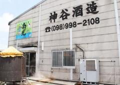 Kamiya Shuzo is a small family-operated awamori distillery.