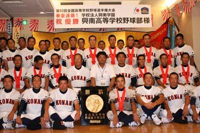 Konan High School Baseball Club poses behind the summer tournament medal.