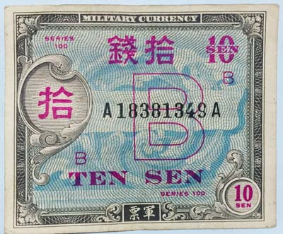 So called B-yen was the official money on Okinawa from 1945 until 1958, when U.S. dollars became the only official currency on the island.