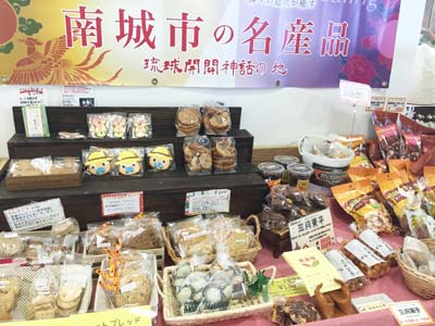 Businesses in Nanjo produce an impressive variety of goods.