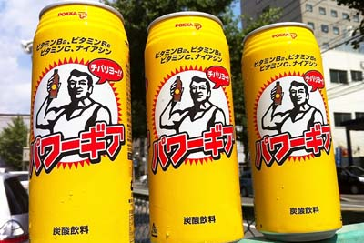 Okinawa power!!!  Power Gia is the Okinawa-made answer to those seeking to boost their afternoon energy.