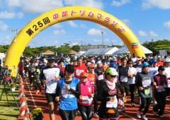 Runners of Chubu Trim Marathon start Sunday morning.