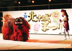 The focus is on local folk performances like Shishimai.