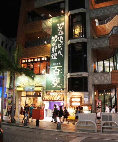 Momogami is located on the 2nd floor above Helios Pub on Kokusai Street.