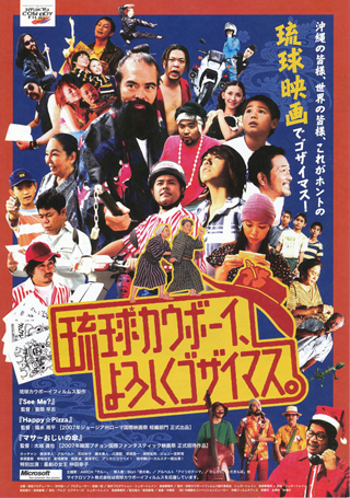 Ryukyu Cowboy is another less-known movie that was made in Okinawa.