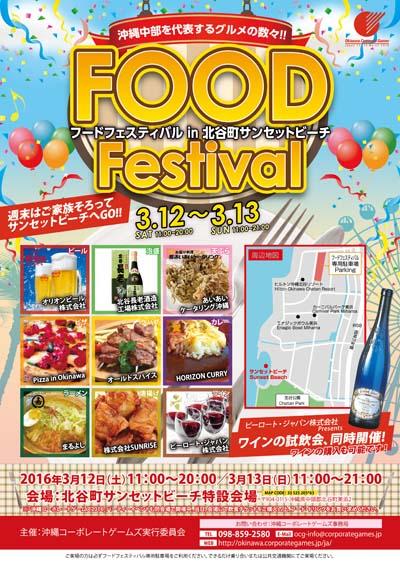 ol_food-fes