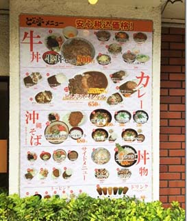 Some shokudou have their entire menu displayed on a banner outside by the entrance.