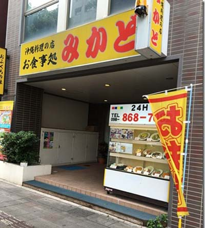 Mikado Shokudo on Hwy 58 in Naha has been featured in a nationwide TV show.