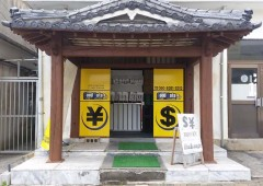Good Rate in Kin is the only currency exchange in town.