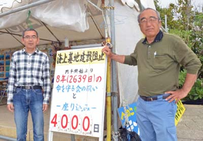 Protesters in Henoko show a billboard stating their 4000th day of protest.