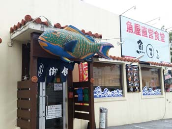 Restaurant Uomaru is easy to spot.