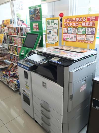 FamilyMart copy and print station.