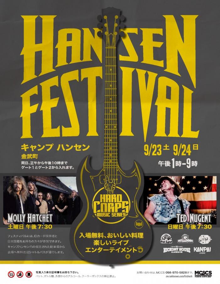 17-0497_Hansen Festival Japanese Ad